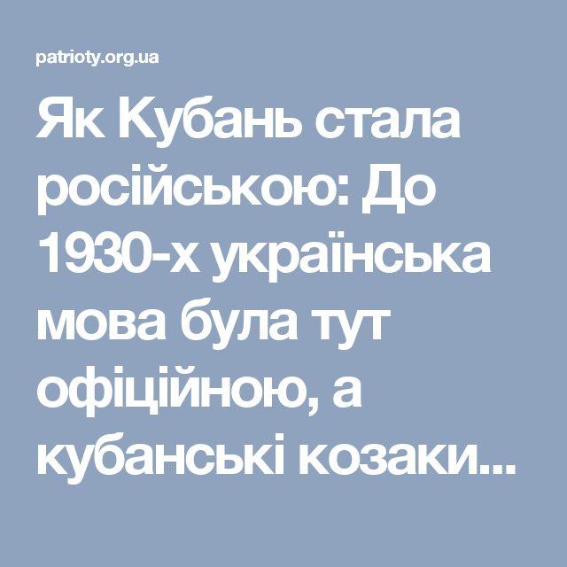 Як Кубань стала російською: До 1930-х українська мова була тут офіційною, а кубанські козаки вважали себе українцями - росЗМІ