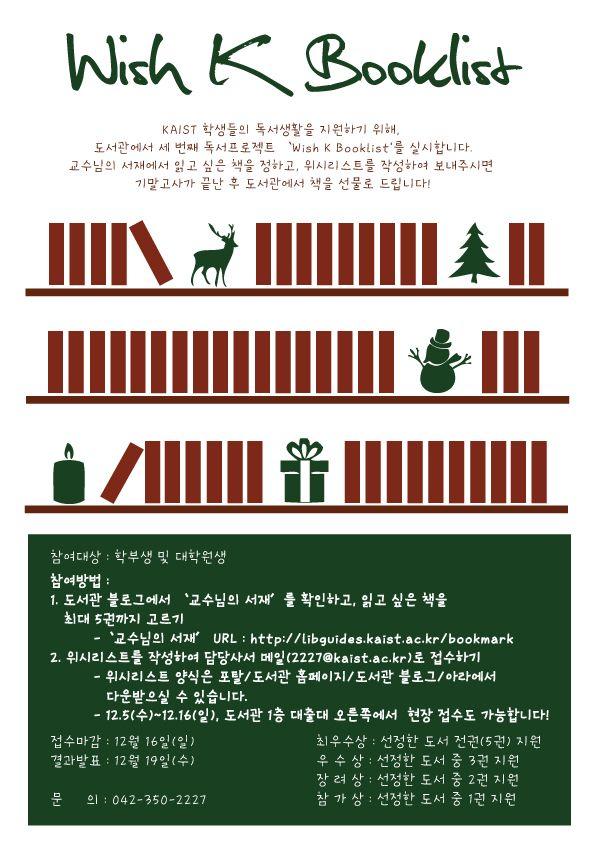 제3회 독서프로젝트, Wish K Booklist!