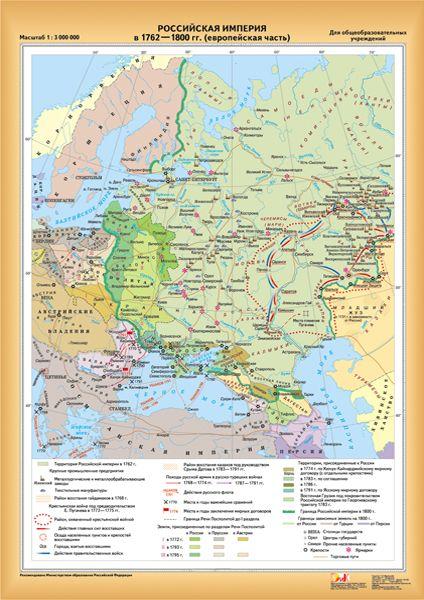 Российская империя в 1762-1800 гг. (европейская часть).