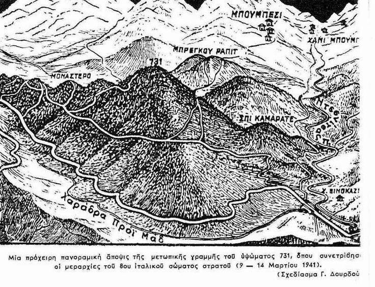 Το Ύψωμα 731 - Οι Θερμοπύλες του 1940