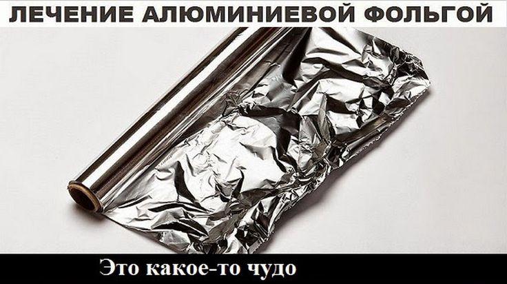 Делается так называемый серебряный мостик и прикладывается к любому больному месту, после чего боли ...