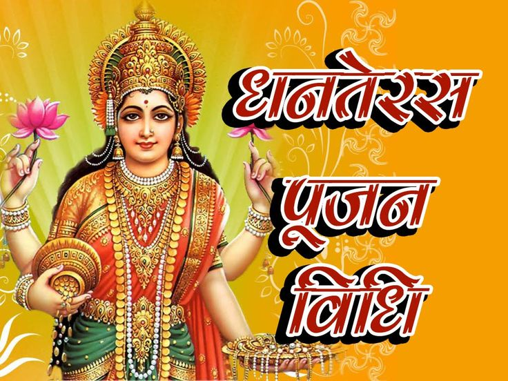 Dhanteras Puja Vidhi | How to Do Dhanteras Puja Vidhi at Home and Offices | Step by step Guide of Dhanteras Puja Vidhi What is the Mahurat time of Dhanteras Puja Vidhi in India, Mumbai, Gujarat. dhanteras puja vidhi in hindi, dhanteras puja vidhi in marathi, how to do dhanteras puja at home, dhanteras puja vidhi in hindi pdf, dhanteras puja vidhi in gujarati, dhanteras puja 2016, narak chaturdashi puja vidhi, dhanteras in hindi.