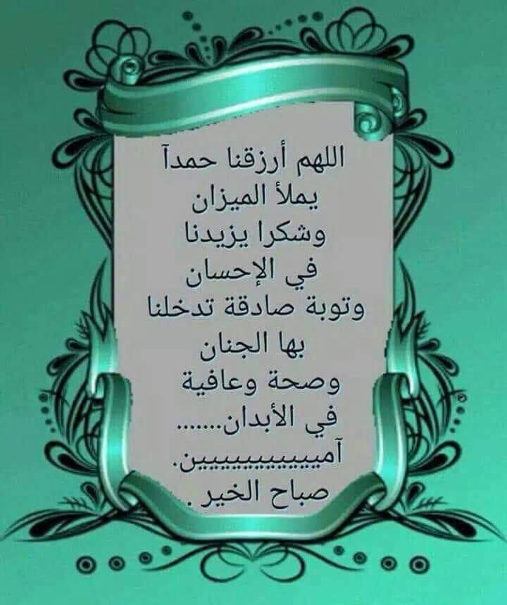 زوزو الجنوبيه الخاص بلووك On Twitter باسم الله توكل على الله والحمد لله رب العالمي Good Morning Messages Good Morning Arabic Beautiful Morning Messages