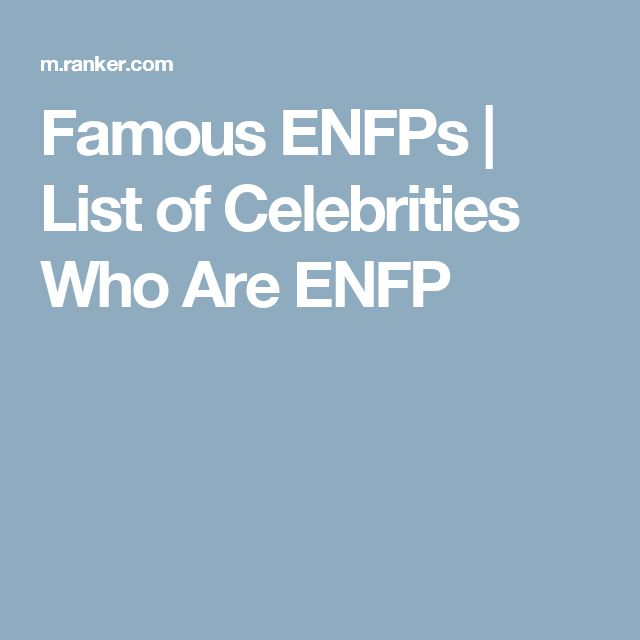 Famous ENFPs | List of Celebrities Who Are ENFP