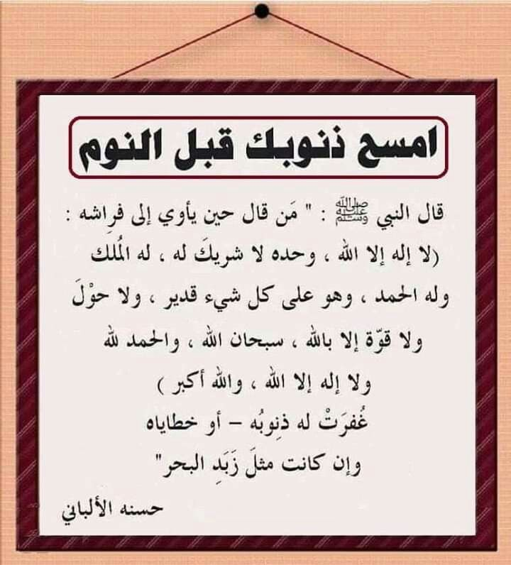 Pin By ــبــدﷲ ﷻ On Voitures Inspirational Quotes Islam Beliefs Quotes
