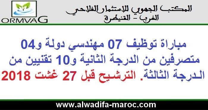 وزارة العدل لائحة انتظار مباراة ولوج خطة العدالة دورة 6 ماي 2018 حسب الاستحقاق Maroc