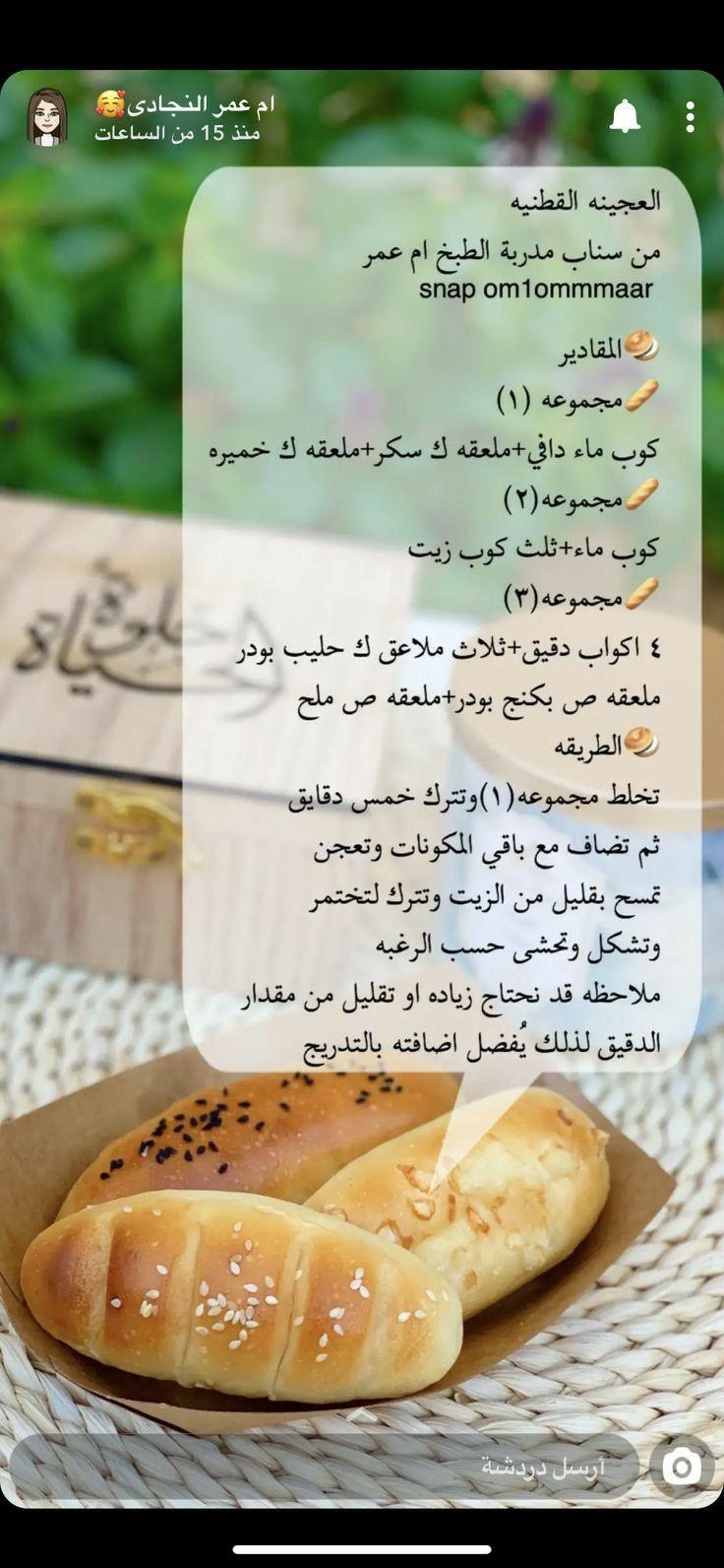 Pin By عطر الورد On وصفات عربيه وعالميه Food Receipes Food Recipies Cookout Food