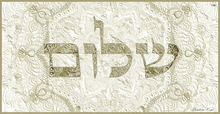 Shalom-Peace in Hebrew- Positive Spirituality- judaica art- digital print on paper-registered mail-large dimensions by KetubahandJudaica on Etsy