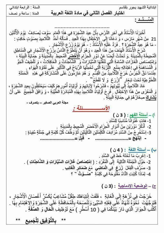 اختبارات الفصل الثاني في جميع المواد للسنة الرابعة ابتدائي منتديات الجلفة لكل الجزائريين و العرب Apprendre L Arabe Apprendre L Alphabet Arabe Alphabet Arabe