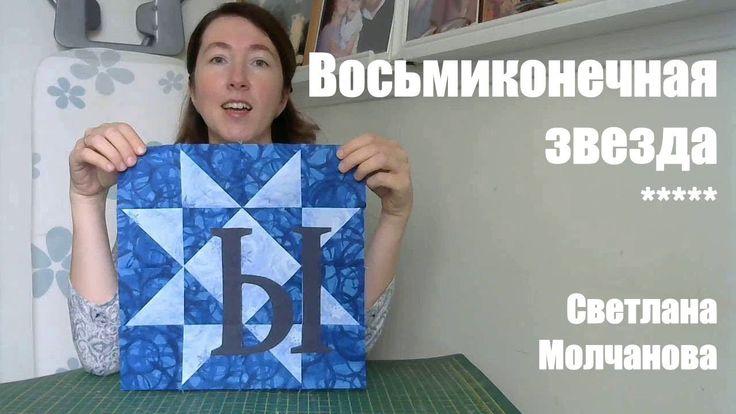 """Лоскутный блок """"Восьмиконечная звезда"""". Одеяло-2017. Выпуск 38"""