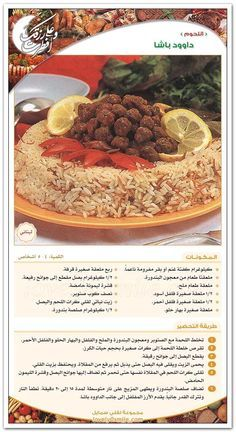 وصفات طعام مصورة - Google Search