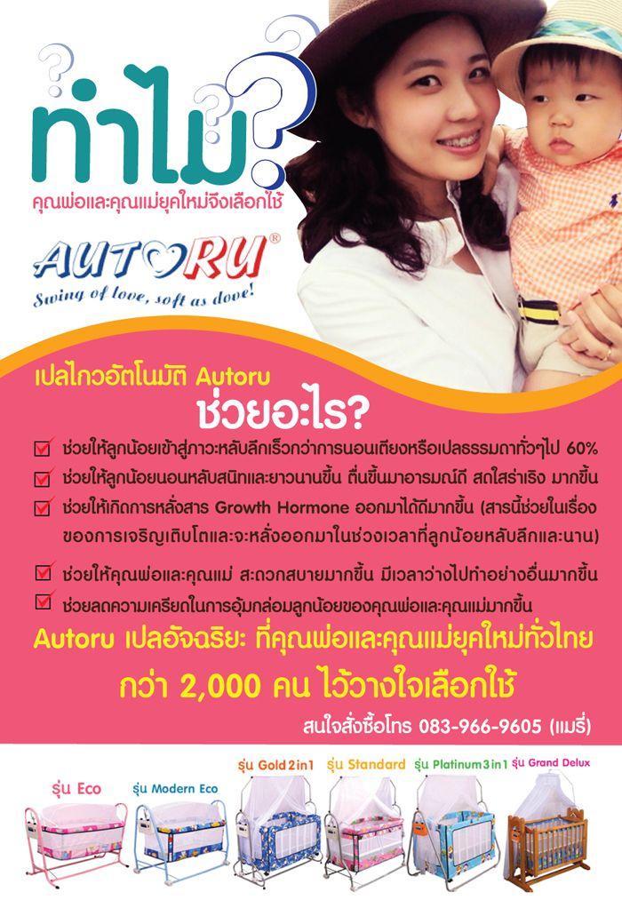 ♥♥ สนใจสินค้าติดต่อสอบถามได้ที่ ♥♥ http://www.mom2babyshop.com Tel : 083-966-9605,080-469-6261 Line Id : mom2babyshop In Box : http://www.facebook.com/mom2babyshop?sk=messages_inbox Mail : mom2babyshop@gmail.com