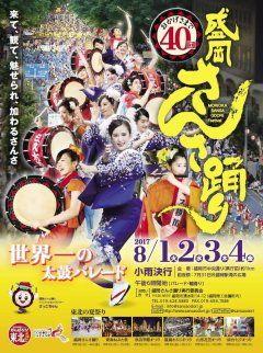 世界一の太鼓のパレード今年で第40回を迎える盛岡さんさ踊り8月1日火 4日金まで中央通をメイン会場に開催されますよ  詳細はHPにて http://ift.tt/1UMSpAB tags[岩手県]