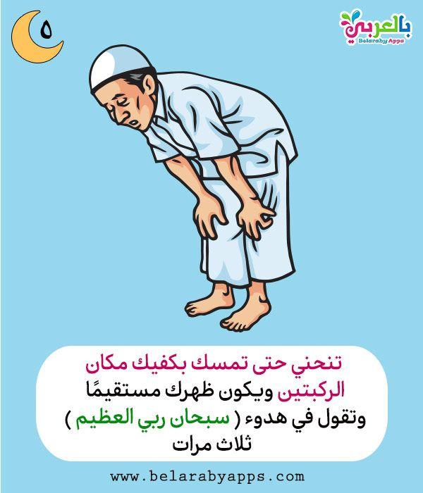 تعليم الصلاة للاطفال بالصور كيفية الصلاة للطفل المسلم بالعربي نتعلم Manners Activities Activities Kids