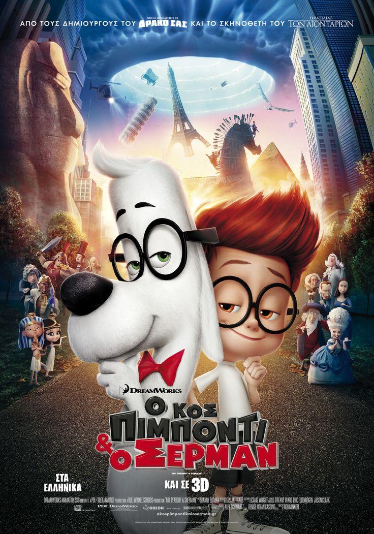 Ο κος Πίμποντι & ο Σέρμαν (Mr Peabody & Sherman)
