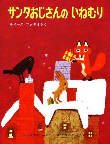 「サンタおじさんの いねむり (日本の絵本)」