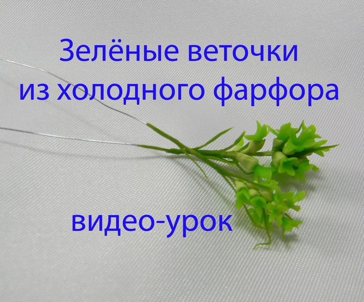 веточка зелени из холодного фарфора