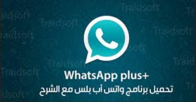 واتس اب بلس ابو صدام الرفاعي 2019 Whatsapp Plus ضد الحضر و هو تطوير الواتس اب ماسنجر Whatsapp Messen Tech Company Logos Company Logo Amazon Logo