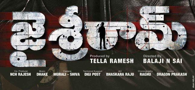 Jai SriRam Telugu Review,Jai SriRam Telugu Rating,Jai SriRam Review,Jai Sriram Movie Review,Jai SriRam Rating,Jai Sriram Movie Rating,Telugu Movie Review, Rating,Jai SriRam Review, Rating,jai sriram,Review Jai SriRam,Movie Review Jai SriRam,Uday Kiran Jai SriRam Review,Telugu Movie,Uday Kiran,Telugu Latest Movies,