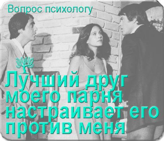 Лучший друг моего парня настраивает его против меня http://psychologies.today/luchshij-drug-moego-parnya-nastraivaet-ego-protiv-menya/ #психология #psychology #отношения #друг #парень #девушка