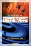 Battlefield of the Mind by Joyce Meyer  네이버 책 :: 네이버는 책을 사랑합니다.