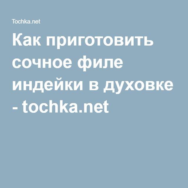 Как приготовить сочное филе индейки в духовке - tochka.net