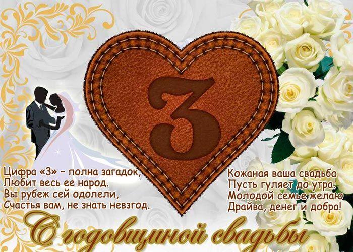 поздравления с годовщиной свадьбы три года в прозе было время тогда