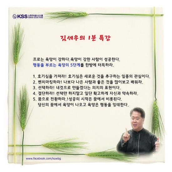 김세우의 1분특강<행동을 부르는 욕망의 5단계>