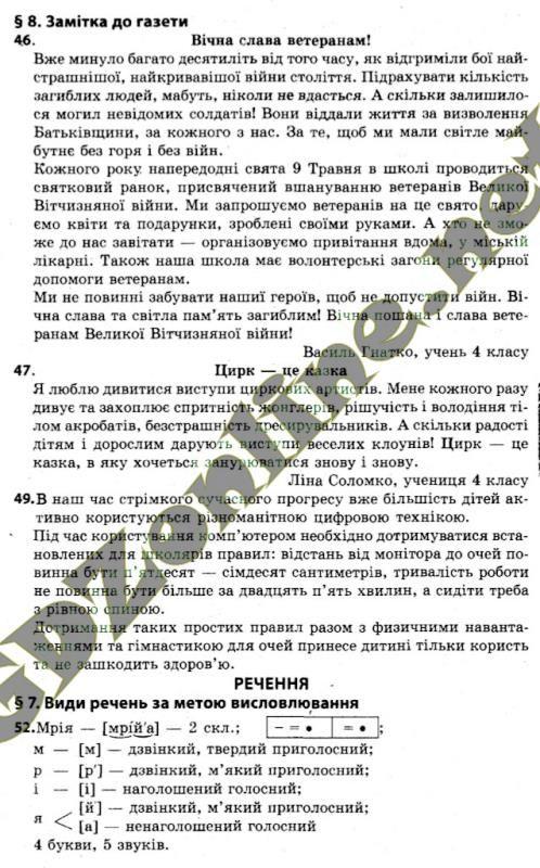 гдз 4 класс украинский мова 1 частина