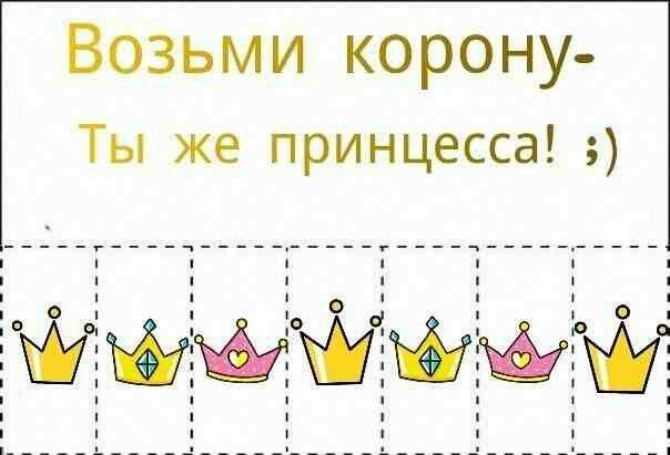 """""""Корона для принцессы"""""""
