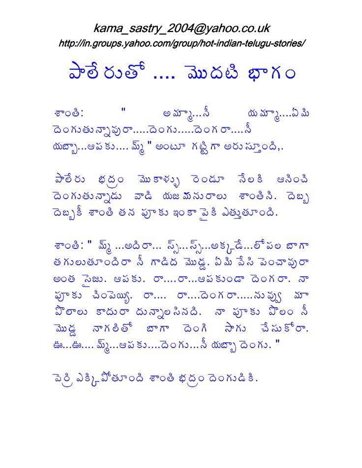 Commit Telugu sex stories telugu script something is