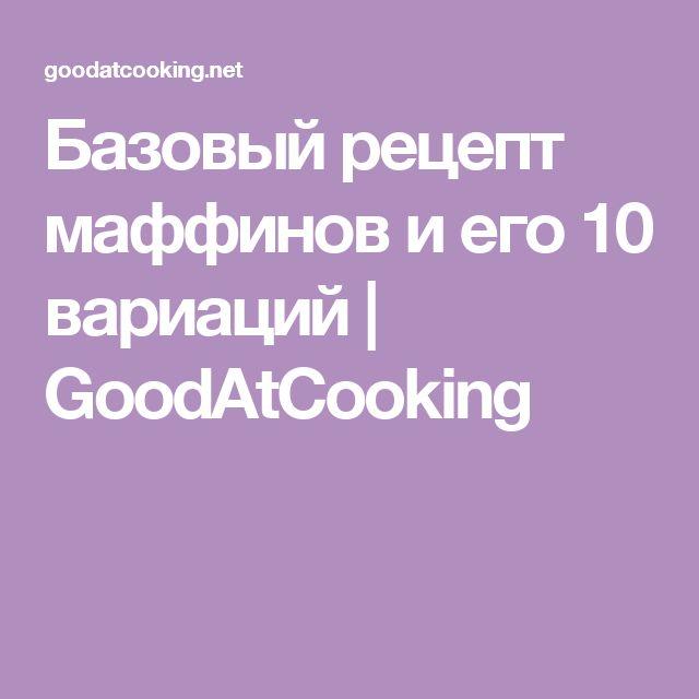 Базовый рецепт маффинов и его 10 вариаций | GoodAtCooking