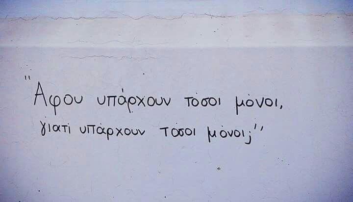 Και όμως τόση μοναξιά #greek #quotes