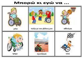 παιδιά με ειδικές ανάγκες νηπιαγωγείο - Αναζήτηση Google