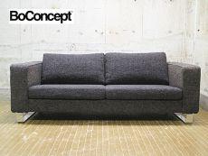 展示品 BoConcept ボーコンセプト I.D.V.2 2.5Pソファ/3Pソファ/3人掛けソファ 22万