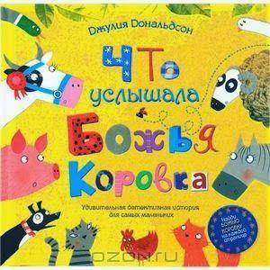 прекрасная подборка книг для деток от 0 до 6 лет