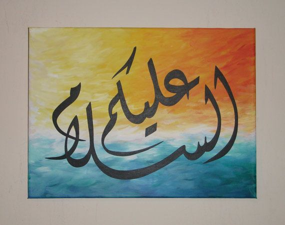Arabic calligraphy painting on canvas by IslamicArtDesign on Etsy