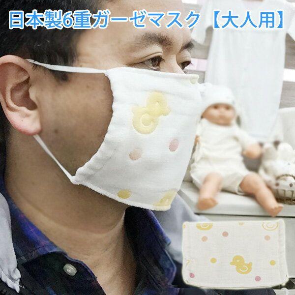 マスク 売切間近 肌ざわり抜群の6重ガーゼで作ったマスクです 表面は細い糸では滑らかに 内部は太い糸でしっかり水分をキャッチしてくれます 花粉対策や咳エチケットに 洗濯して何度でも使えます クリック 送料無料 クリック 1000円以下 クリック