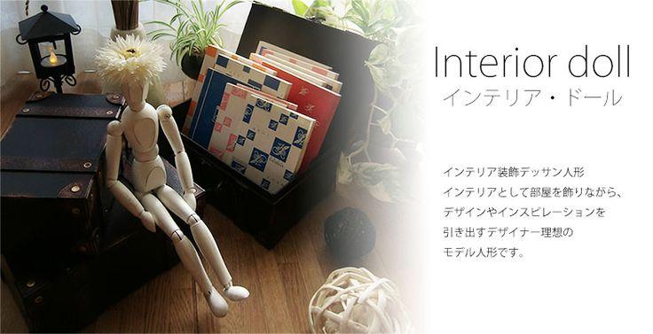 Interior doll(インテリア・ドール) HANABUSA(はなぶさ) 株式会社ミラテック