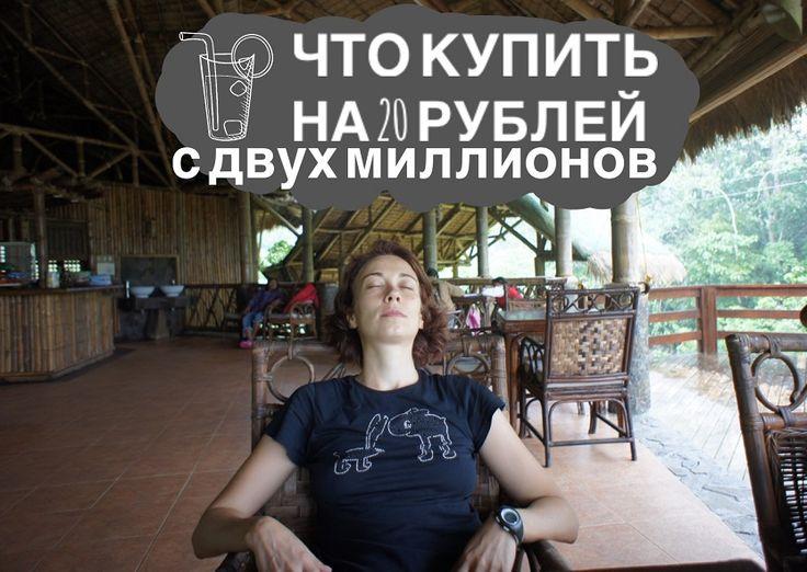 Маленькие радости каждый день: 1000 рублей у вас или миллион, умейте порадовать себя. Выделите 20-200 рублей и купите что-то себе или для любимому.