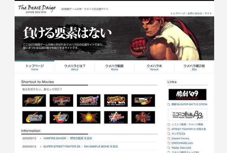 ウメハラまとめサイト :: The Beast Daigo