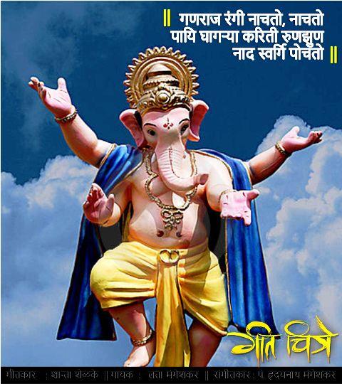 Marathi Ganpati Song : Ganraj Rangi Nachto...