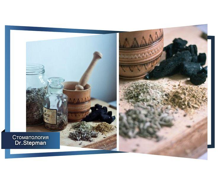Травная домашняя зубная паста. #паста #полезное #статья #зубы #стоматология  В качестве базы я брала тонко перемолотый уголь (подходит дуб, береза, липа). Известно, что лечебные качества и состав угля зависят от типа древесины. Наиболее ценными по минеральному составу считаются береза и бук, далее идут сосновый, липовый, дубовый, осиновый, ольховый и из тополя. Кусочки дерева из чистого леса вручную собраны и активированы прямо на природе. Уголь отлично удаляет налет и мягко отбеливает,не…