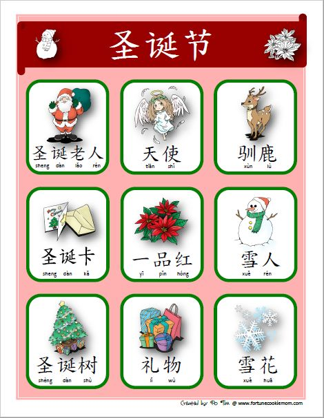 This Christmas pack is for age 3 to 6. Of course, it also depends on the time that they spent in learning Chinese. So this pack is for the beginner.  This FREE pack contains:  - Colorful Matching Game - Handwriting Practice - Fine Motor Skills - Matching Activity - Puzzles This FREE pack has 4 versions:  - Traditional Chinese - Simplified Chinese - English with Traditional Chinese - English with Simplified Chinese      FREE Christmas Poster    I have created a vocab list poster to go along…
