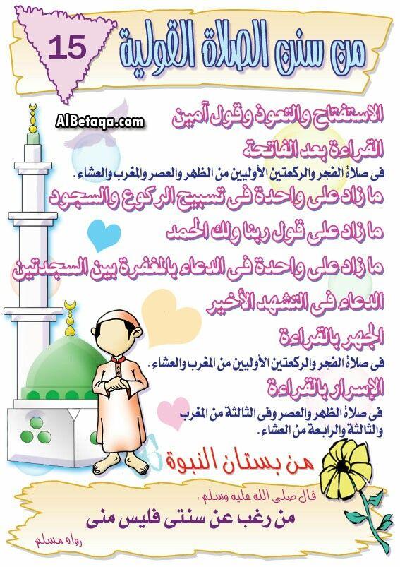 من سنن الصلاة القولية 15 Islam Beliefs Islamic Inspirational Quotes Learn Islam