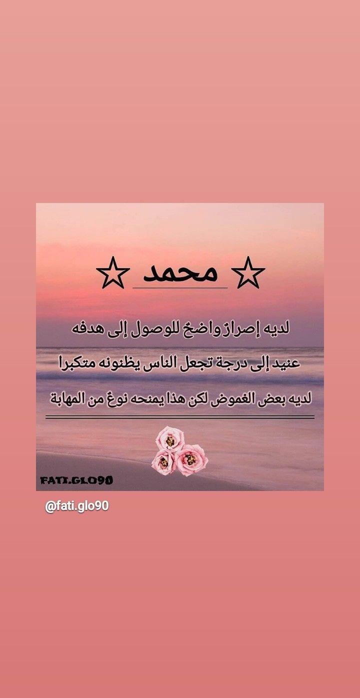 معنى اسم محمد Movie Posters Names Meant To Be