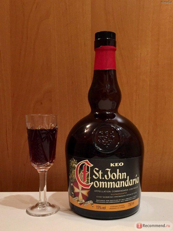 Вино Кипр, KEO COMMANDARIA ST. JOHN осталась в восторге