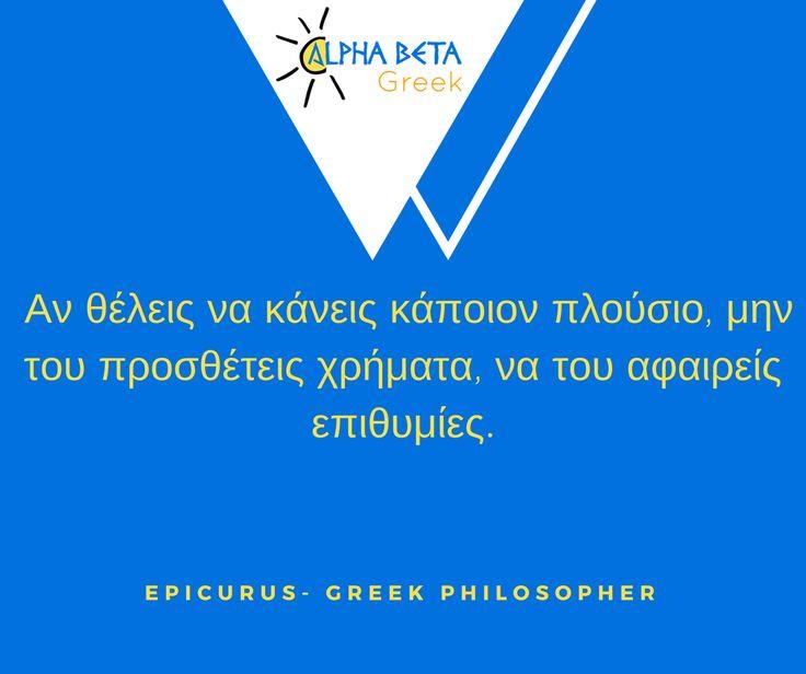 Quotes in Greek language