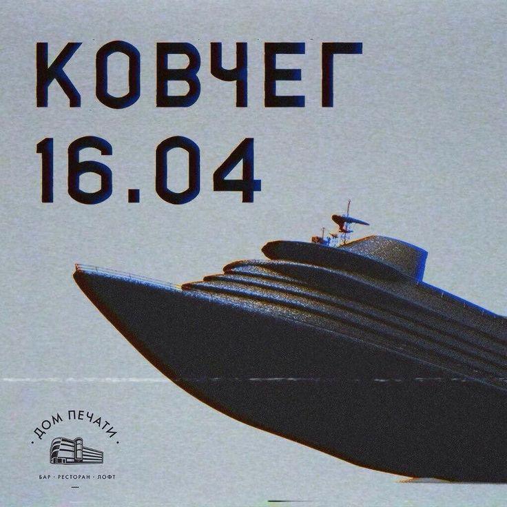 """vhs poster for @dom_pechati // 16.04 в Доме Печати пройдет вечеринка """"Ковчег"""". Изначально была идея кого-то спасать но сейчас хочется всех только топить. Музыка пацанская: грайм гетто-тек джук пост-кудуро etc  Dj 1985 (Челяба) // Elfilter // Raketa // Polosport // Bigmammaa #vhs #grime #ghetto #juke #ghettohouse #footwork #digitalart #c4d #maxon #photoshop #rave #abstract #ковчег #russia  by anton_elfilter"""