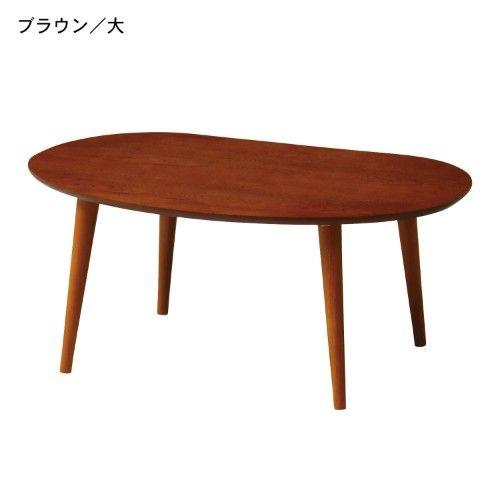丸みのリビングテーブル